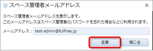スペース管理者のメールアドレス変更(2)