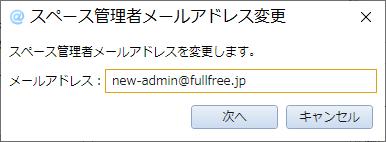 スペース管理者のメールアドレス変更(3)