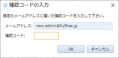 スペース管理者のメールアドレス変更(4)