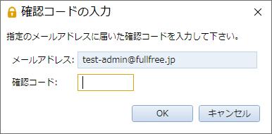 スペース管理者のパスワードリセット(3)