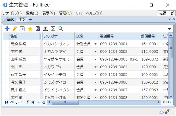 エクセルデータベースより Fullfree