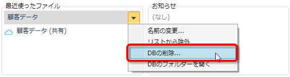 非共有DBの削除